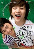 """Постер 1 из 1 из фильма """"Мальчик встречает мальчика"""" /Boy Meets Boy/ (2008)"""