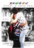 "Постер 1 из 2 из фильма ""Мама, я тебя люблю"" /Ikhsan: Mama I Love You/ (2008)"