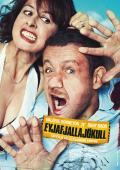 """Постер 5 из 5 из фильма """"Вулкан страстей"""" /Eyjafjallajökull/ (2013)"""