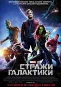 """Постер 1 из 52 из фильма """"Стражи Галактики"""" /Guardians of the Galaxy/ (2014)"""