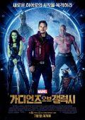 """Постер 42 из 52 из фильма """"Стражи Галактики"""" /Guardians of the Galaxy/ (2014)"""
