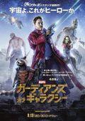"""Постер 43 из 52 из фильма """"Стражи Галактики"""" /Guardians of the Galaxy/ (2014)"""