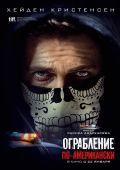 """Постер 4 из 9 из фильма """"Ограбление по-американски"""" /American Heist/ (2014)"""