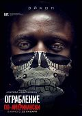 """Постер 6 из 9 из фильма """"Ограбление по-американски"""" /American Heist/ (2014)"""