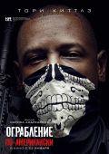 """Постер 5 из 9 из фильма """"Ограбление по-американски"""" /American Heist/ (2014)"""