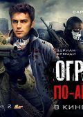 """Постер 8 из 9 из фильма """"Ограбление по-американски"""" /American Heist/ (2014)"""