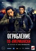 """Постер 7 из 9 из фильма """"Ограбление по-американски"""" /American Heist/ (2014)"""