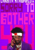 Прости за беспокойство /Sorry to Bother You/ (2018)