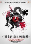 Синдром дракона