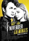 Ноябрьские преступления