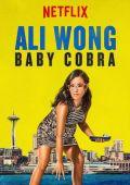Али Вонг: Малышка Кобра /Ali Wong: Baby Cobra/ (2016)