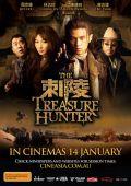 Охотники за сокровищами /The Treasure Hunter/ (2009)