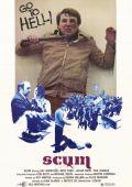 Отбросы /Scum/ (1977)