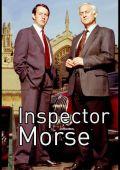 Инспектор Морс