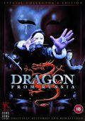 Дракон из России /Gong chang fei long/ (1990)