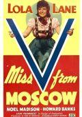 Мисс В из Москвы
