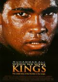 Когда мы были королями /When We Were Kings/ (1996)