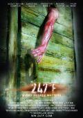 """Постер 1 из 2 из фильма """"247 градусов по Фаренгейту"""" /247°F/ (2011)"""