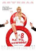 """Постер 1 из 1 из фильма """"С 8 марта, мужчины!"""" (2014)"""
