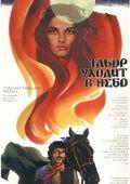 """Постер 1 из 1 из фильма """"Табор уходит в небо"""" (1976)"""
