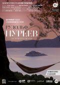 Рудольф Нуреев: Остров его мечты
