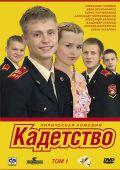 Кадетство /Kadety/ (2006)