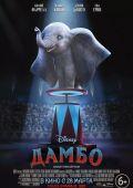 """""""Дамбо"""" /Dumbo/ (2019)"""