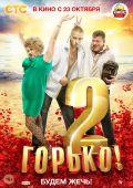 """Постер 2 из 4 из фильма """"Горько! 2"""" (2014)"""