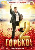 """Постер 3 из 4 из фильма """"Горько! 2"""" (2014)"""