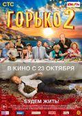 """Постер 1 из 4 из фильма """"Горько! 2"""" (2014)"""