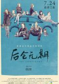 Континент /Hou hui wu qi/ (2014)