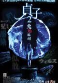 """Постер 2 из 4 из фильма """"Проклятье 3D 2"""" /Sadako 3D 2/ (2013)"""