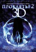 """Постер 1 из 4 из фильма """"Проклятье 3D 2"""" /Sadako 3D 2/ (2013)"""