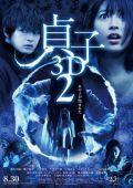 """Постер 4 из 4 из фильма """"Проклятье 3D 2"""" /Sadako 3D 2/ (2013)"""