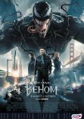 """""""Веном"""" /Venom/ (2018)"""