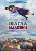 """Постер 1 из 2 из фильма """"Шагал – Малевич"""" (2013)"""