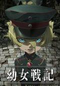 Военная хроника маленькой девочки: Сага о злой Тане /Saga of Tanya the Evil/ (2017)