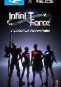 Отряд Инфини-Т /Infini-T Force/ (2017)