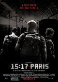 Поезд на Париж