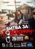 Битва за Новоюжку (2016)