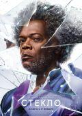 "Постер 13 из 25 из фильма ""Стекло"" /Glass/ (2019)"