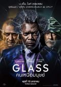 "Постер 15 из 25 из фильма ""Стекло"" /Glass/ (2019)"