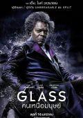 "Постер 18 из 25 из фильма ""Стекло"" /Glass/ (2019)"