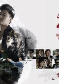 """Постер 3 из 4 из фильма """"Легендарный убийца"""" /Long nga/ (2008)"""