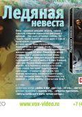 """Постер 2 из 2 из фильма """"Ледяная невеста"""" /Lena: The Bride of Ice/ (2008)"""