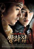 "Постер 2 из 2 из фильма ""Ледяной цветок"" /Ssang-hwa-jeom/ (2008)"