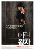 """Постер 2 из 2 из фильма """"Маленький принц"""" /Eorin wangja/ (2008)"""
