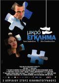 """Постер 2 из 2 из фильма """"Маленькое преступление"""" /Mikro eglima/ (2008)"""