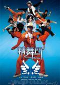 "Постер 2 из 3 из фильма ""Кунг-фу хип-хоп"" /Jing mou moon/ (2008)"