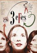 """Постер 1 из 1 из фильма """"Три звезды"""" /3 Efes/ (2007)"""